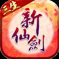 新仙剑奇侠传 V3.2.0 安卓版
