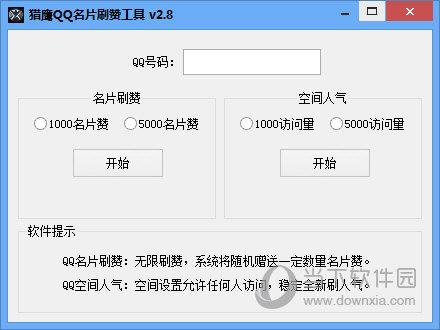 猎鹰QQ名片刷赞工具