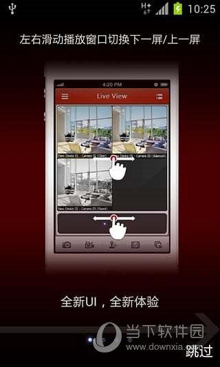 iVMS-4500安卓版