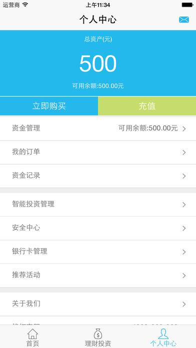 票据客 V1.0.0 安卓版截图4