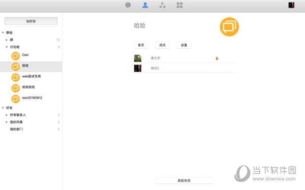 汇讯企业版Mac下载