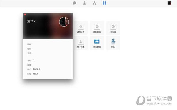 汇讯企业版Mac