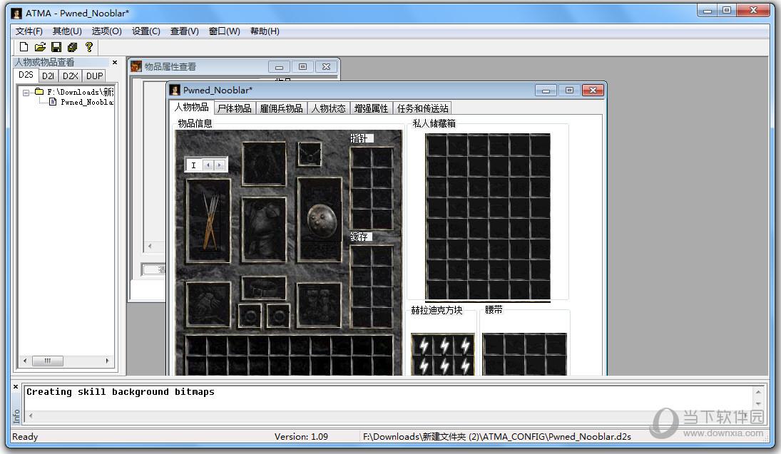 ATMA5.05汉化版