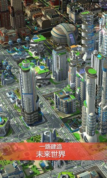 模拟城市我是市长破解版