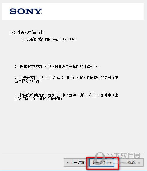 Sony Vegas Pro 12注册机