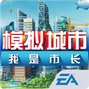模拟城市我是市长无限金币版 V1.3.29.2406 安卓版