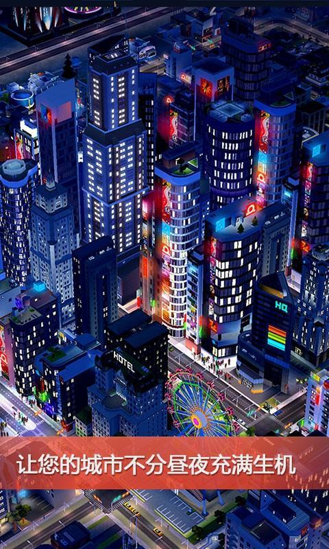 模拟城市我是市长无限金币版 V1.3.29.2406 安卓版截图4