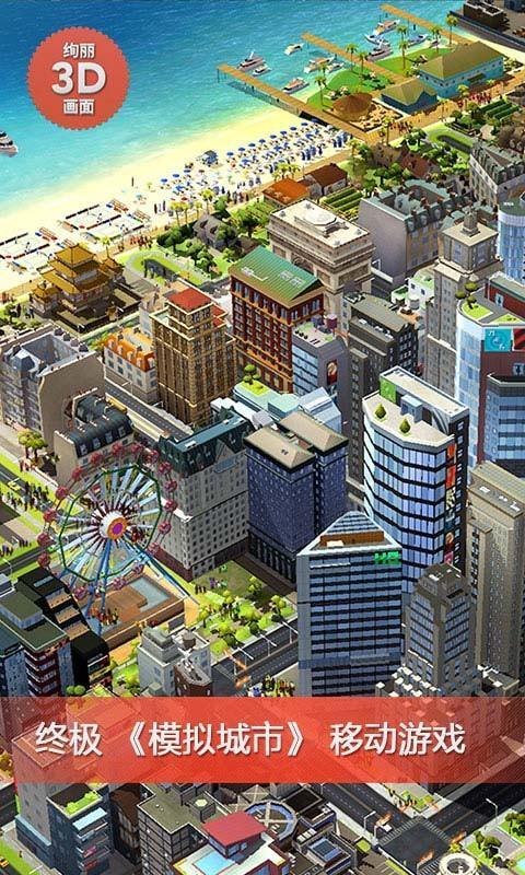 模拟城市我是市长无限金币版 V1.3.29.2406 安卓版截图1