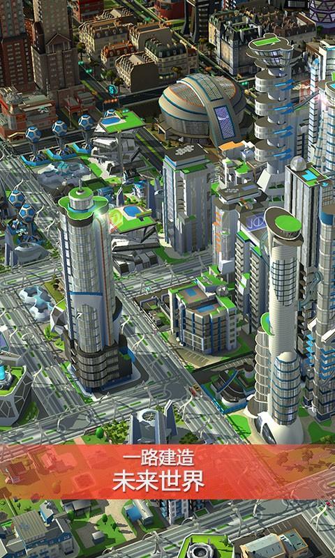 模拟城市我是市长无限金币版 V1.3.29.2406 安卓版截图2