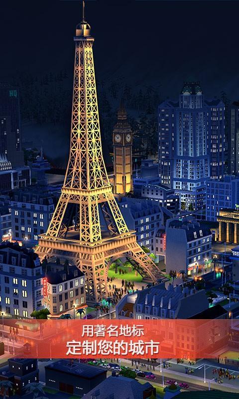 模拟城市我是市长无限金币版 V1.3.29.2406 安卓版截图5