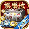 百乐宫娱乐城 V2.7.0 苹果版