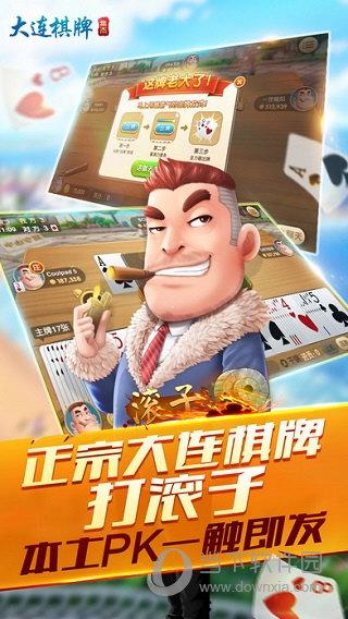 大连棋牌iOS版