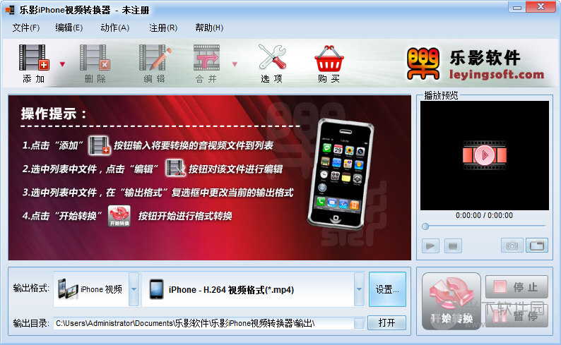 乐影iPhone视频转换器