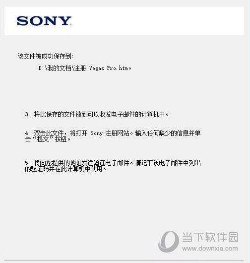 Sony Vegas Pro9.0注册机