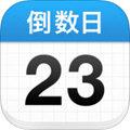 倒数日 V0.9.105 iPhone版