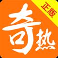 奇热小说 V3.2.9 安卓版