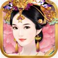 熹妃传 V3.0.9 iPhone版