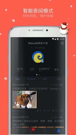 Weico去广告版 V4.5.1 安卓版截图4