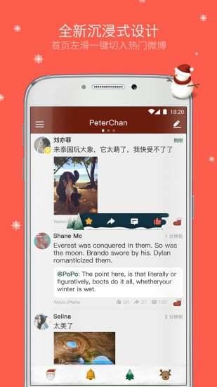 Weico去广告版 V4.5.1 安卓版截图1