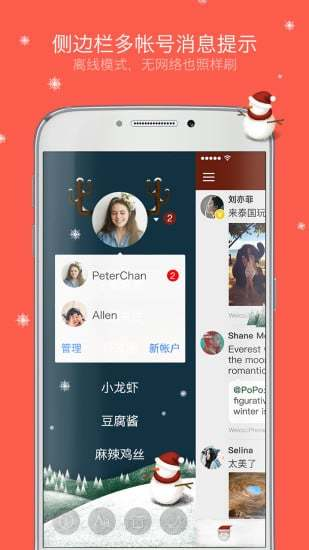 Weico去广告版 V4.5.1 安卓版截图3
