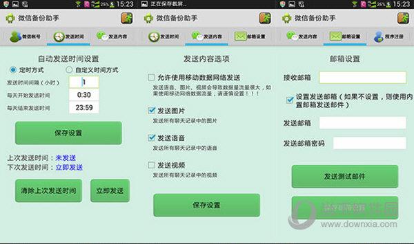 雨辰微信聊天记录查看器 V4.2.2 安卓版截图1