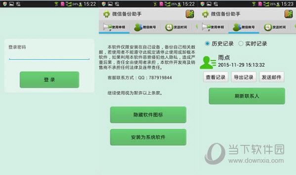 雨辰微信聊天记录查看器 V4.2.2 安卓版截图2