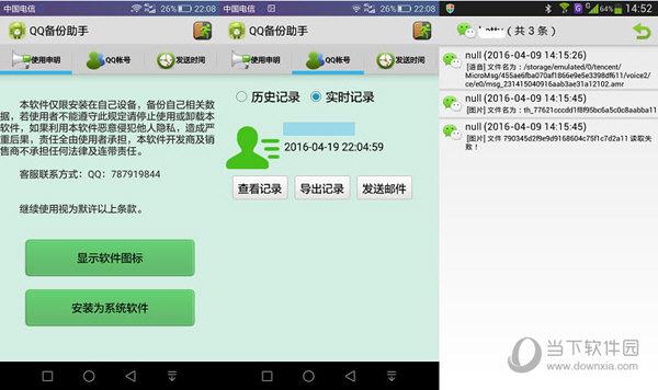 雨辰手机QQ聊天记录查看器 V4.3.1 安卓版截图3