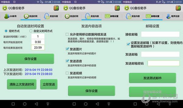 雨辰手机QQ聊天记录查看器 V4.3.1 安卓版截图2