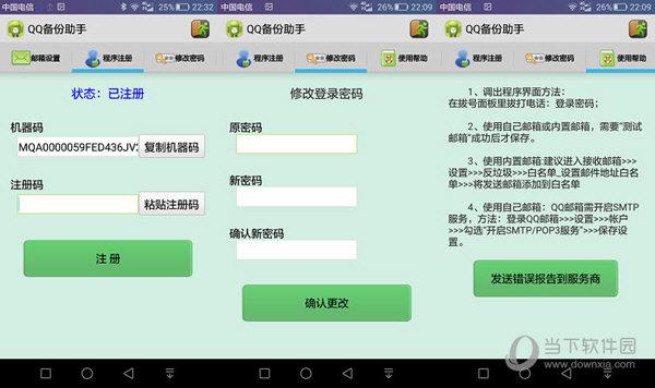 雨辰手机QQ聊天记录查看器 V4.3.1 安卓版截图1