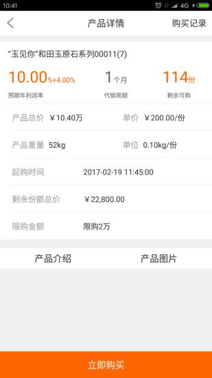 金海贷 V4.0.30 安卓版截图4