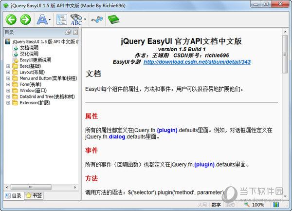 jquery easyui api 中文文档