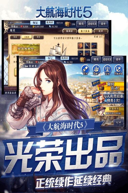 大航海时代5 V4.1.1 安卓版截图5