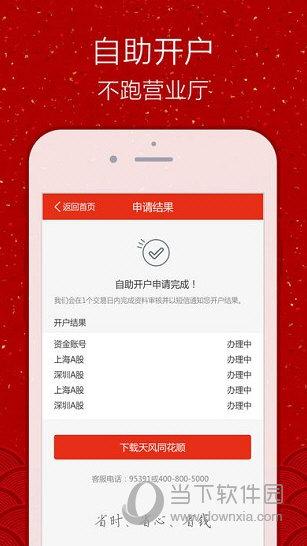 天风股票开户app