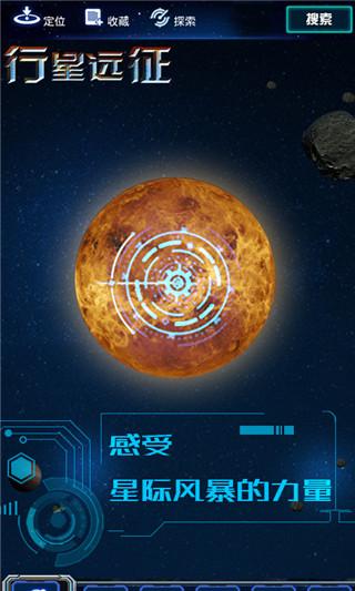 行星远征 V1.0 安卓版截图3
