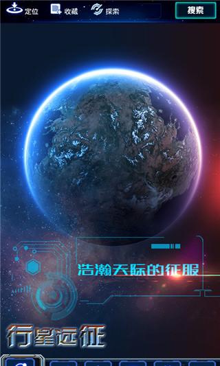 行星远征 V1.0 安卓版截图2