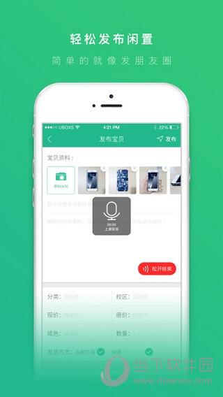 云格子铺iOS版