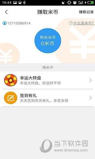 随e行WLAN app