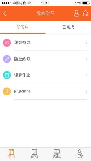 e优平台 V2.0 安卓版截图3