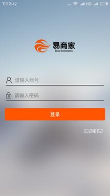 易商家 V2.2.8 安卓版截图5