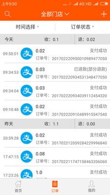 易商家 V2.2.8 安卓版截图1