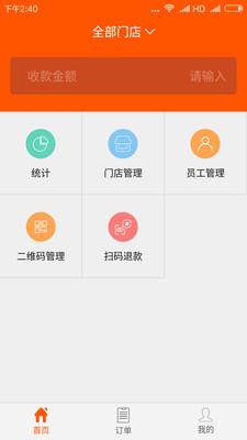 易商家 V2.2.8 安卓版截图3