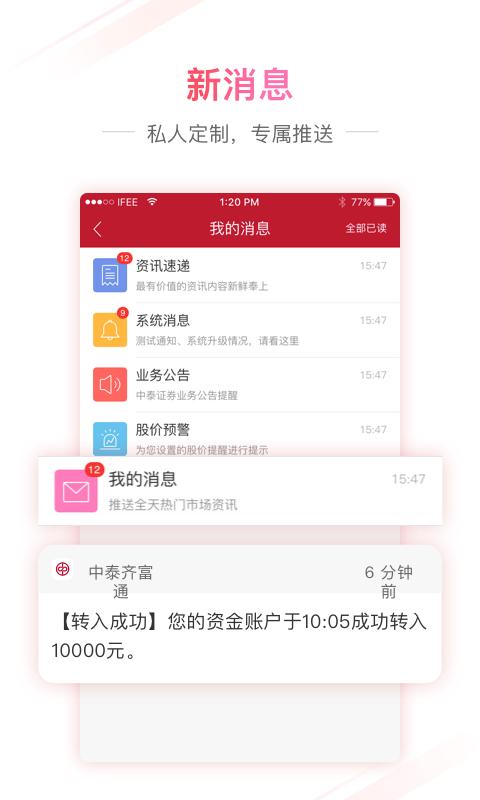 中泰齐富通 V3.31.228 安卓版截图4