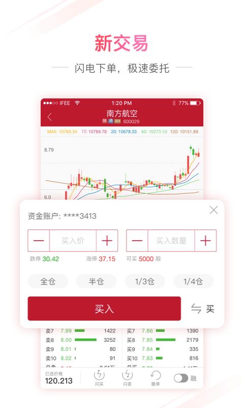 中泰齐富通 V3.31.228 安卓版截图3