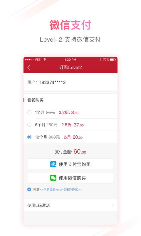 中泰齐富通 V3.31.228 安卓版截图2