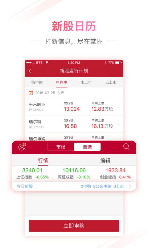 中泰齐富通 V3.31.228 安卓版截图1