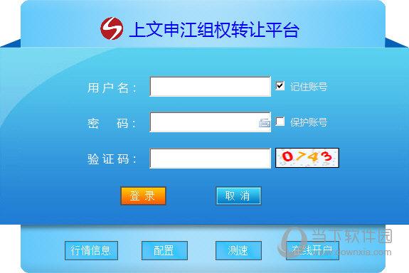 上文申江商品交易中心客户端