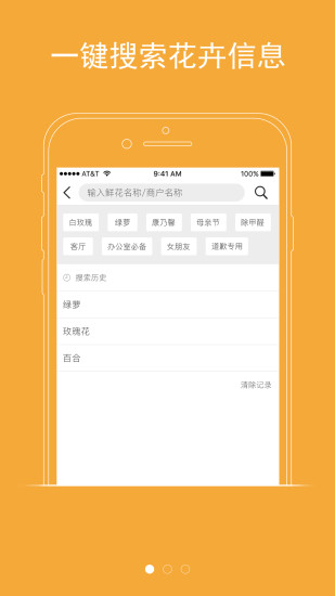 1号花城 V1.0.57 安卓版截图2