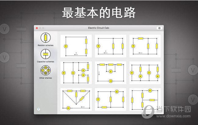 电路计算器MAC版
