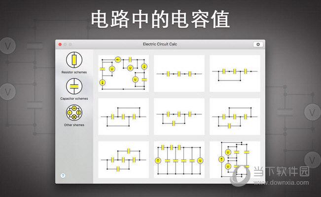 电路计算器for MAC版