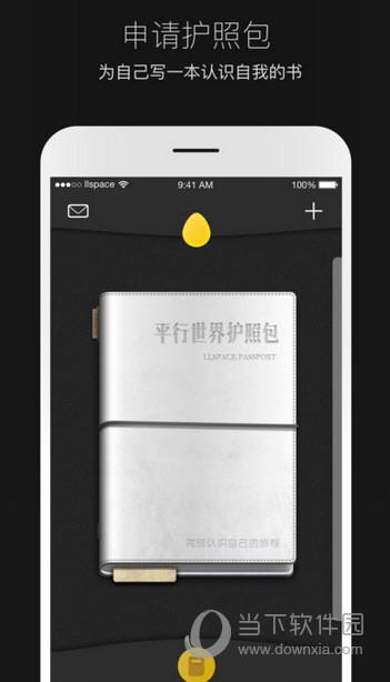 平行世界app下载